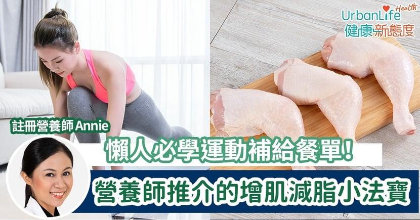 【營養師推介的增肌減脂小法寶】懶人的運動餐單