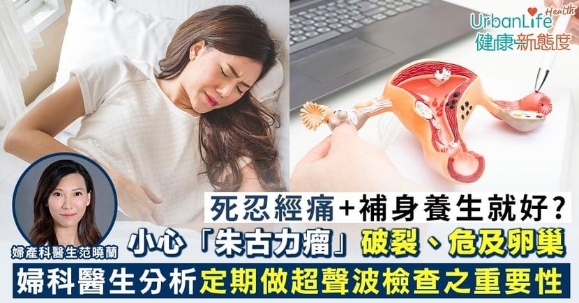 死忍經痛+補身養生就好?小心「朱古力瘤」破裂、危及卵巢!婦科醫生分析定期做超聲波檢查之重要性