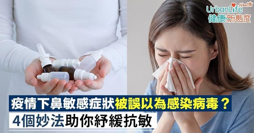 疫情下鼻敏感症狀被誤以為感染病毒?4個妙法助你紓緩抗敏