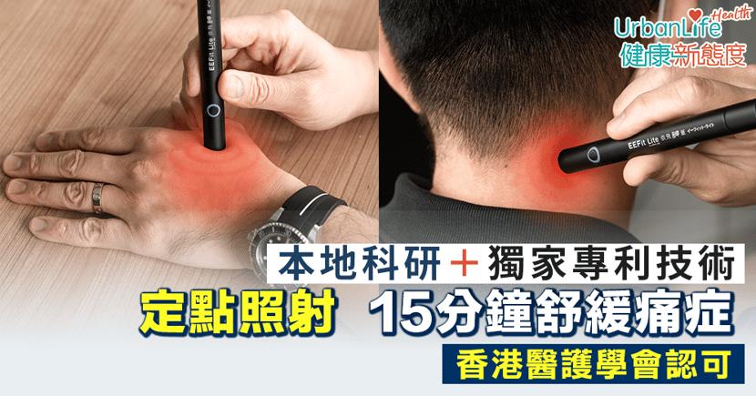 本地科研+獨家專利技術  定點照射  15分鐘舒緩痛症  香港醫護學會認可