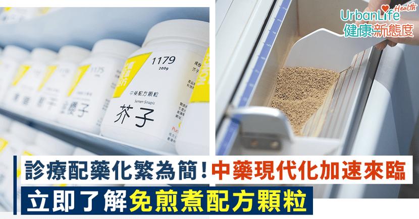 【診療配藥化繁為簡】中藥現代化加速來臨!立即了解免煎煮配方顆粒