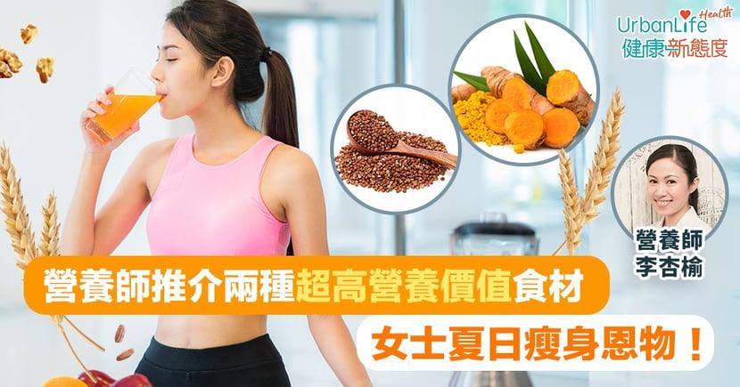 女士夏日輕鬆瘦身恩物!營養師推介兩種超高營養價值Superfood:紅薏米 (Red Barley) + 薑黃 (Turmeric)